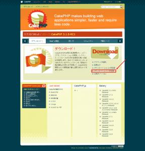 CakePHP_install_00