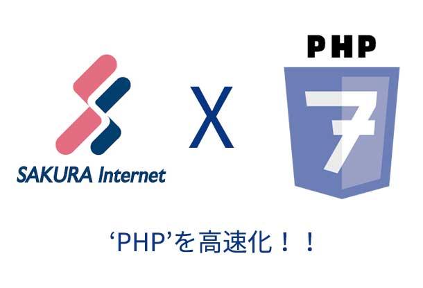 さくらレンタルサーバーPHP7と5.6のベンチマークその2【Google PageSpeed Insights編】